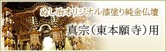 漆塗純金仏壇「信心」 真宗(東本願寺)用