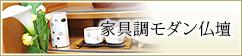 家具調モダン仏壇