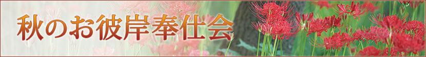 秋のお彼岸奉仕会(9/1〜9/26)