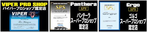 VIPER(バイパー)Panthera(パンテーラ)Grgo(ゴルゴ)SPS(スーパープロショップ)認定店