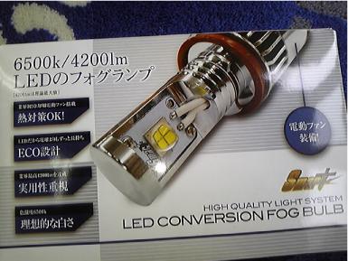エブリィのフォグにLEDコンバージョンバルブの取り付け例
