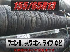 155/65R13 中古タイヤ