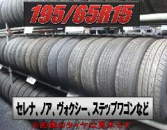 195/65R15 中古タイヤ