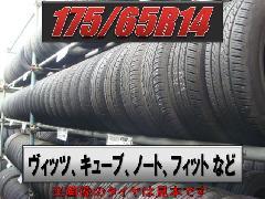 175/65R14 中古タイヤ