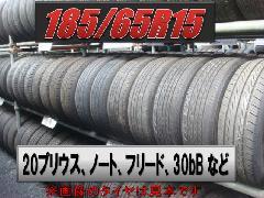 185/65R15 中古タイヤ