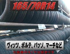 165/70R14 中古タイヤ