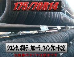175/70R14 中古タイヤ