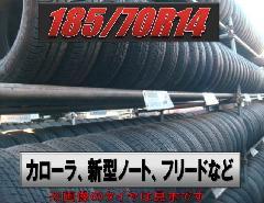 185/70R14 中古タイヤ