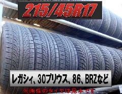 215/45R17 中古タイヤ