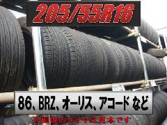 205/55R16 中古タイヤ