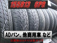 155R13 6PR 中古タイヤ
