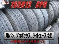 165R13 8PR 中古タイヤ