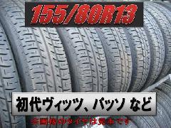 155/80R13 中古タイヤ
