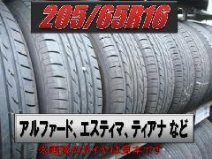 205/65R16 中古タイヤ