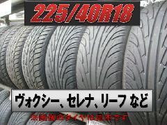 225/40R18 中古タイヤ