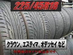 225/45R18 中古タイヤ