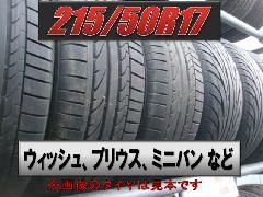 215/50R17 中古タイヤ