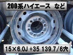 15インチ トヨタ 200系ハイエース 純正 鉄ホイール