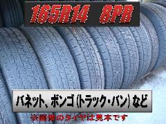 165R14 8PR 中古タイヤ