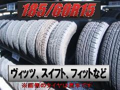 185/60R15 中古タイヤ