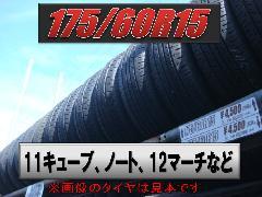 175/60R15 中古タイヤ