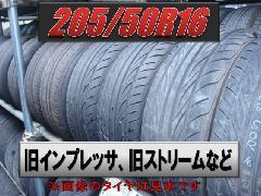 205/50R16 中古タイヤ