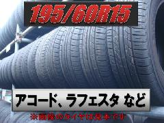 195/60R15 中古タイヤ