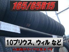 165/65R15 中古タイヤ
