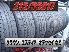 215/55R17 中古タイヤ
