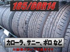 185/60R14 中古タイヤ