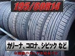 195/60R14 中古タイヤ