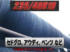 235/40R18 中古タイヤ
