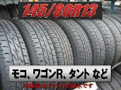 145/80R13 中古タイヤ