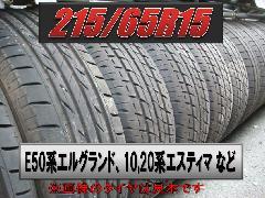 215/65R15 中古タイヤ