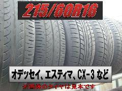 215/60R16 中古タイヤ