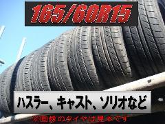 165/60R15 中古タイヤ