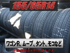 155/65R14 中古タイヤ