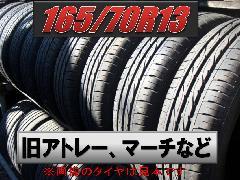 165/70R13 中古タイヤ