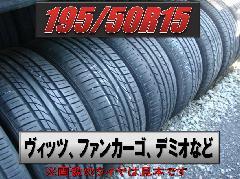 195/50R15 中古タイヤ