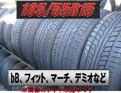185/55R15 中古タイヤ