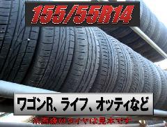 155/55R14 中古タイヤ