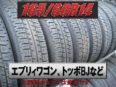 165/60R14 中古タイヤ