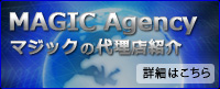 MAGIC Agency�@�}�W�b�N�㗝�X�Љ�