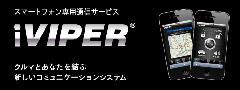 iPhone・Android搭載スマートフォン対応通信システム NEW iVIPER
