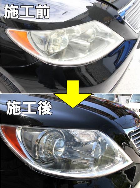 ヘッドライトクリーニング (黄ばみ、くもり、変色)