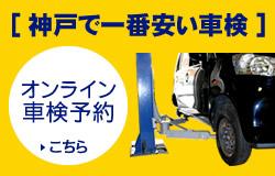 オンライン車検予約