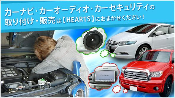 カーナビ・オーディオ・カーセキュリティの取り付け・販売は【HEARTS】にお任せください!