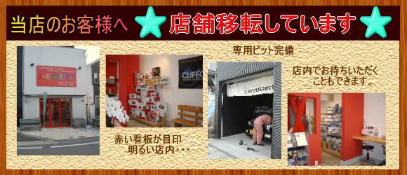 【HEARTS(ハーツ)】大阪のカーナビ・スピーカー・カメラ・アンプ取り付けはHEARTSにお任せください。
