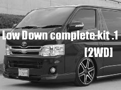 『ローダウン complete kit�@』25mm【200系ナロー】【2WD】