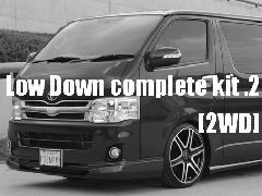 『ローダウン complete kit�A』38mm【200系ナロー】【2WD】